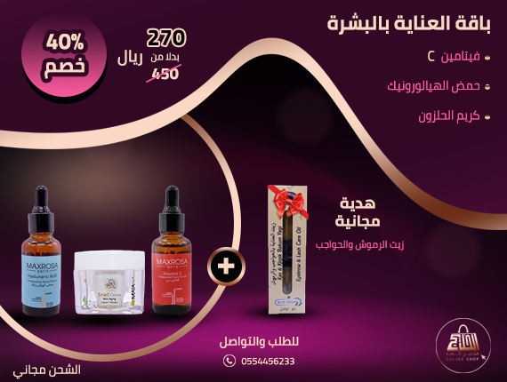 Skin Care Backage